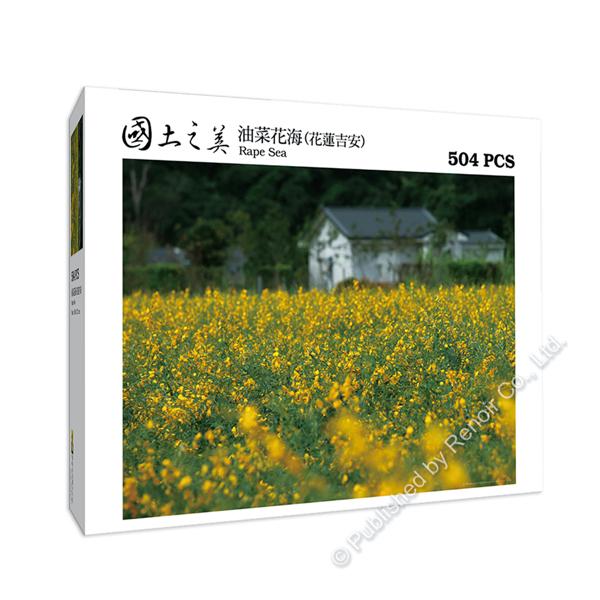 油菜花海(花蓮吉安)/504片/蛙大